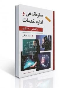 سازماندهی و اداره خدمات نویسنده احمد صافی